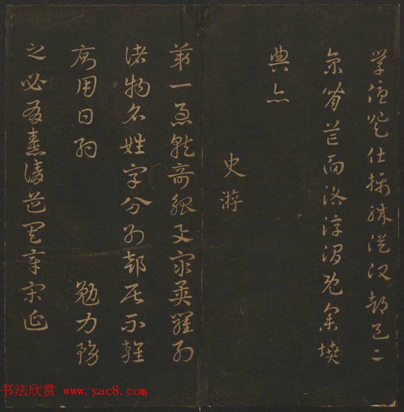 明代著名刻帖《玉烟堂法帖》第一册