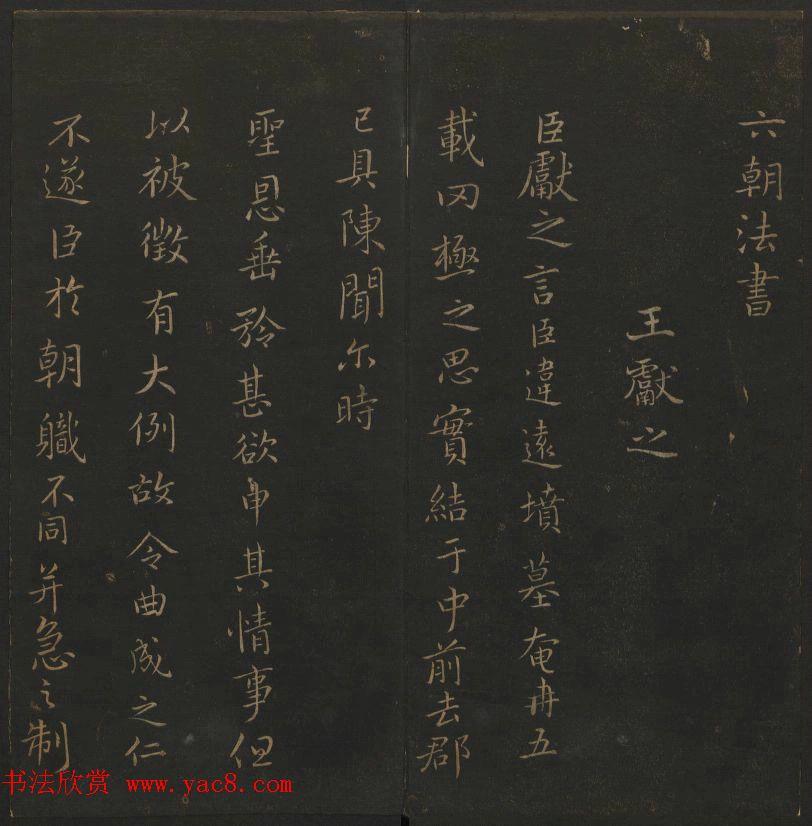 《玉烟堂法帖》第四册六朝法书王献之专辑