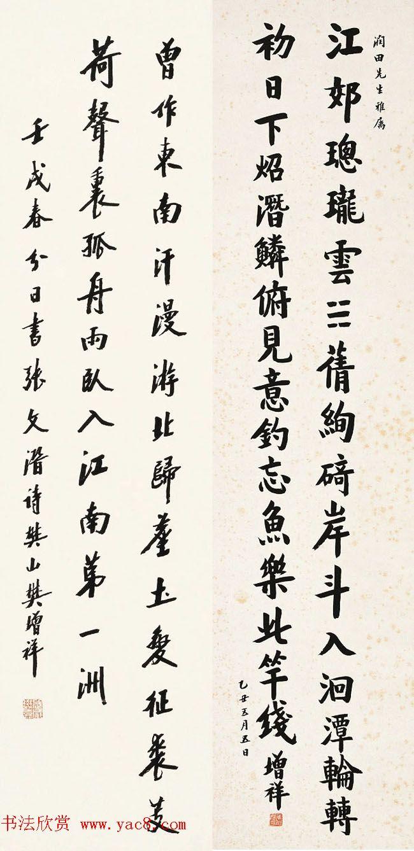 近代诗人樊增祥书法作品欣赏