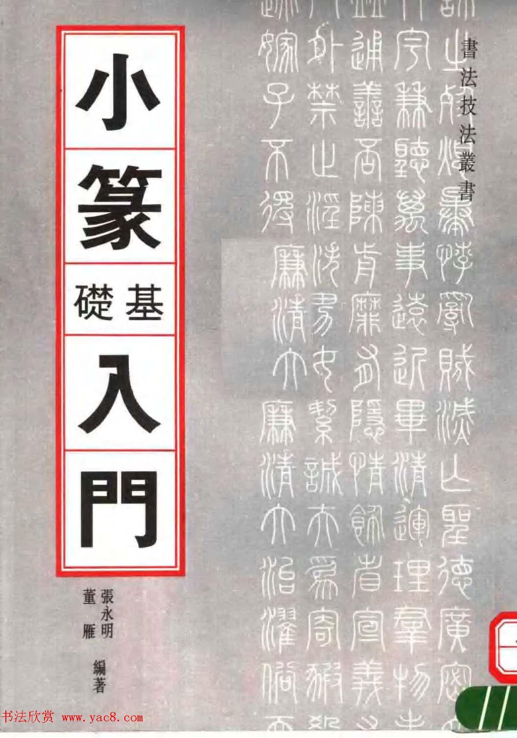 书法技法丛书《小篆基础入门》