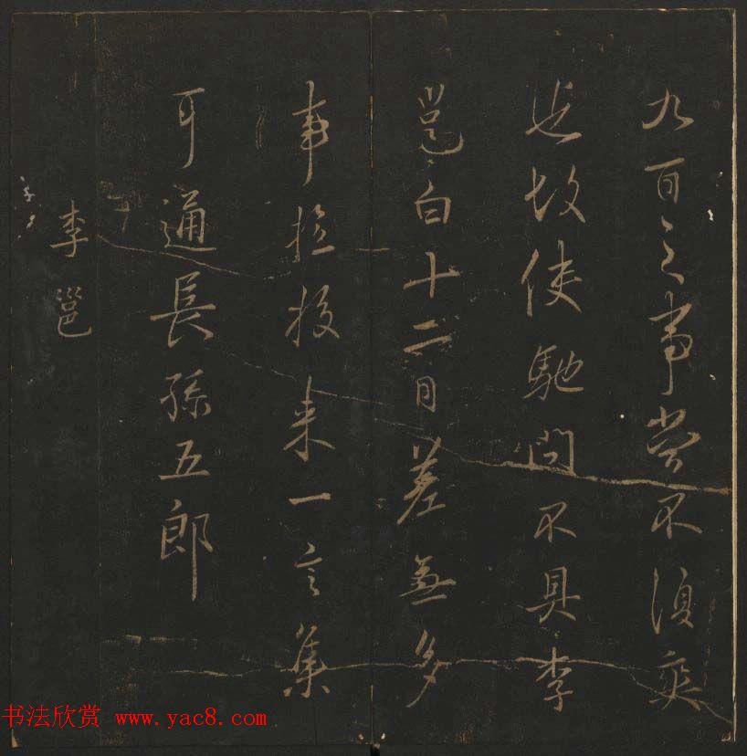 《玉烟堂法帖》第十册唐法书李邕专辑