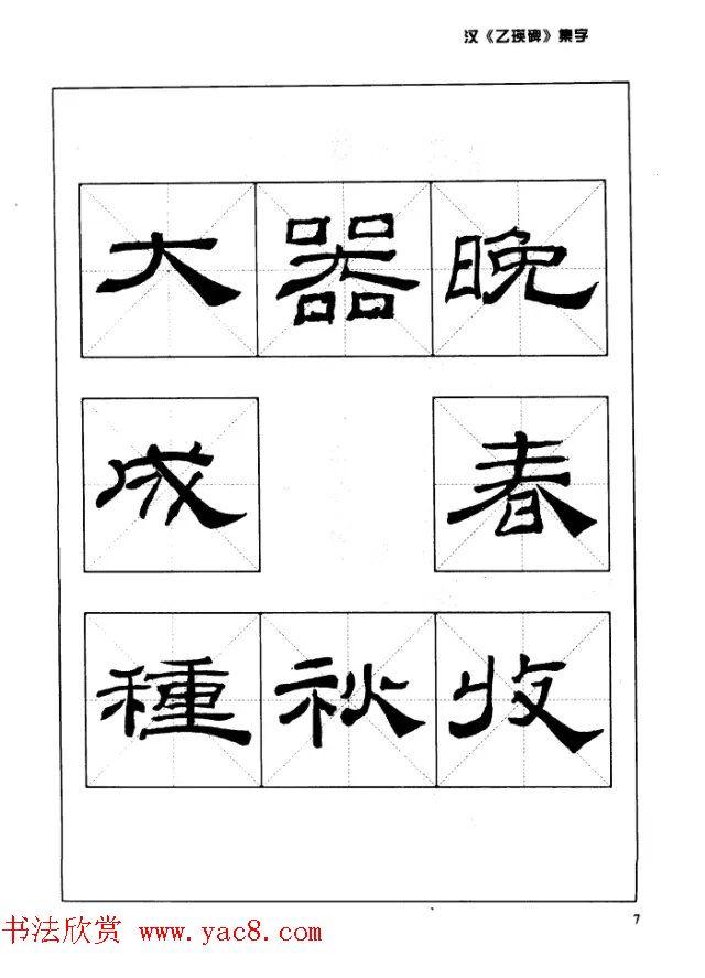 汉乙瑛碑集字作品帖附点画分析