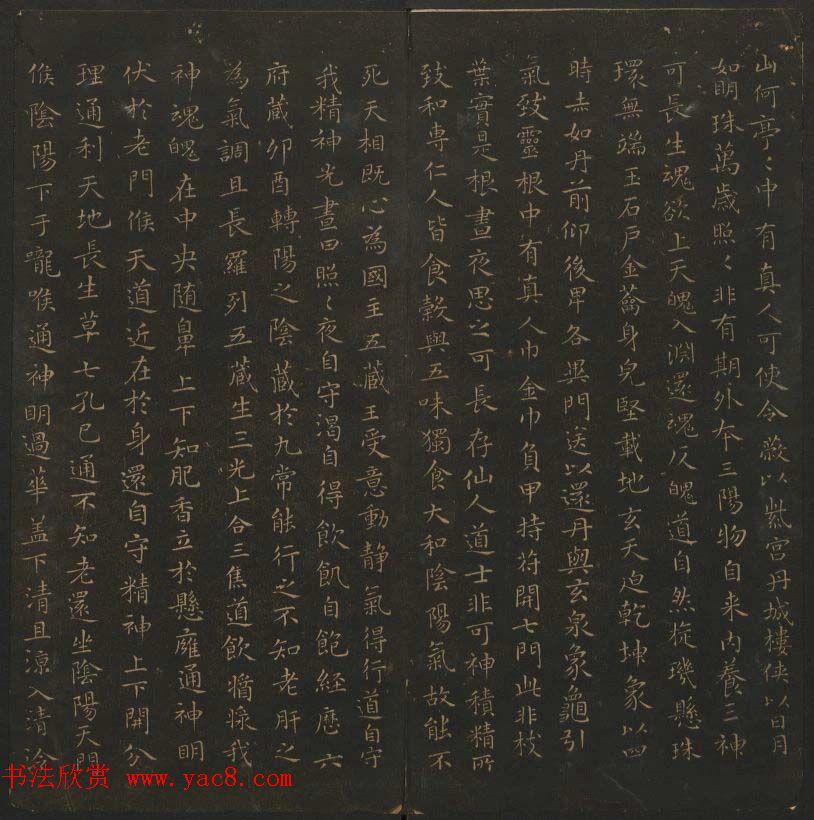 王羲之小楷书法专辑《玉烟堂法帖》第十一册