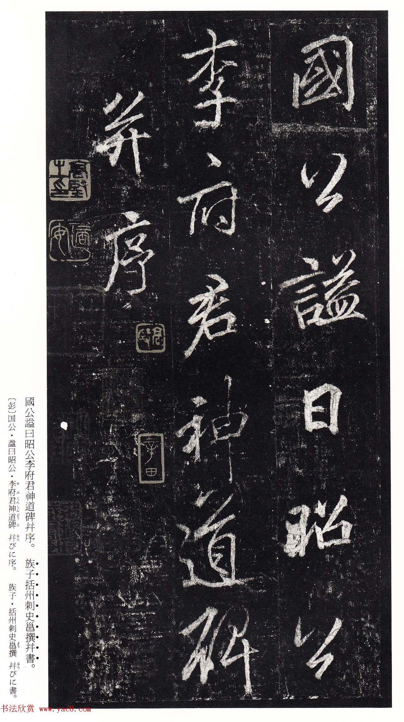 唐李邕书法欣赏《李思训碑》二玄社高清版