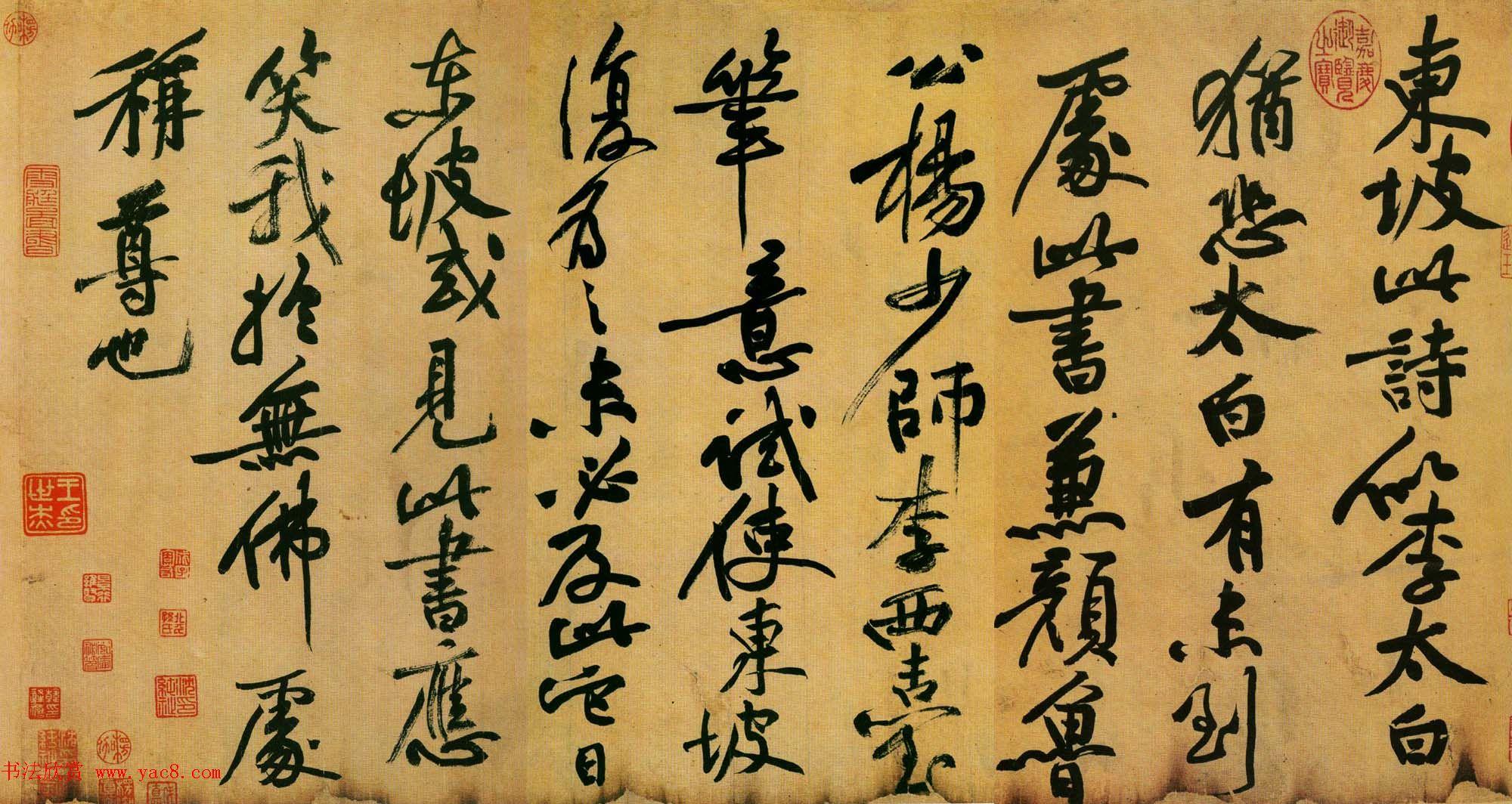 黄庭坚题跋苏轼《黄州寒食诗帖》