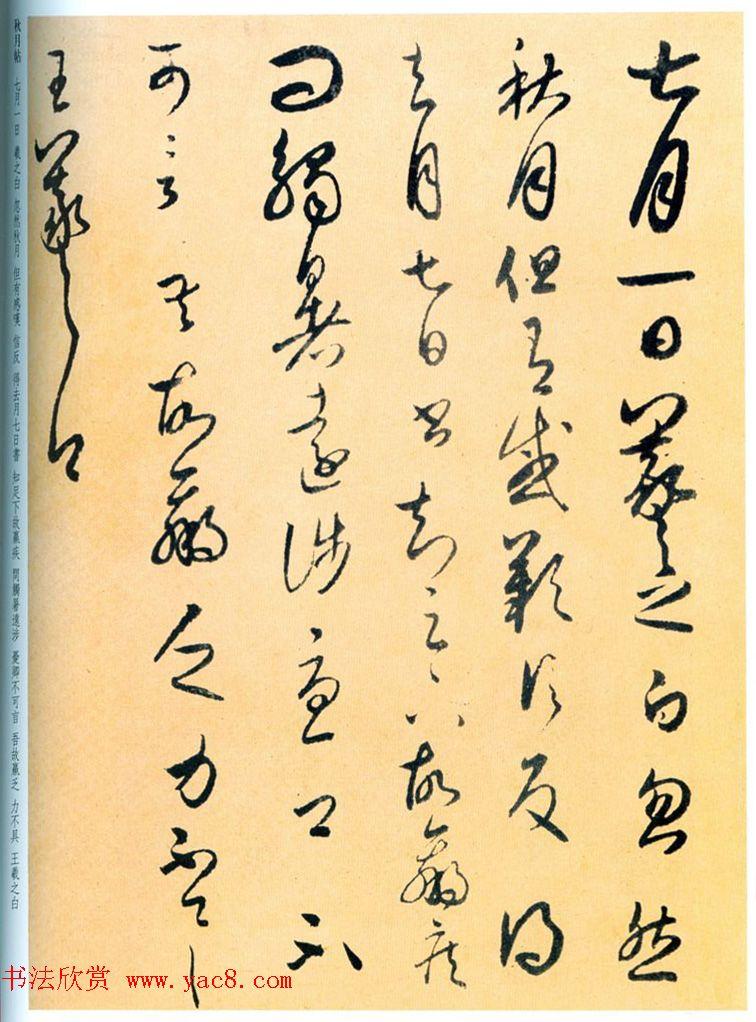 王羲之草书欣赏《七月帖》(秋月帖)三种