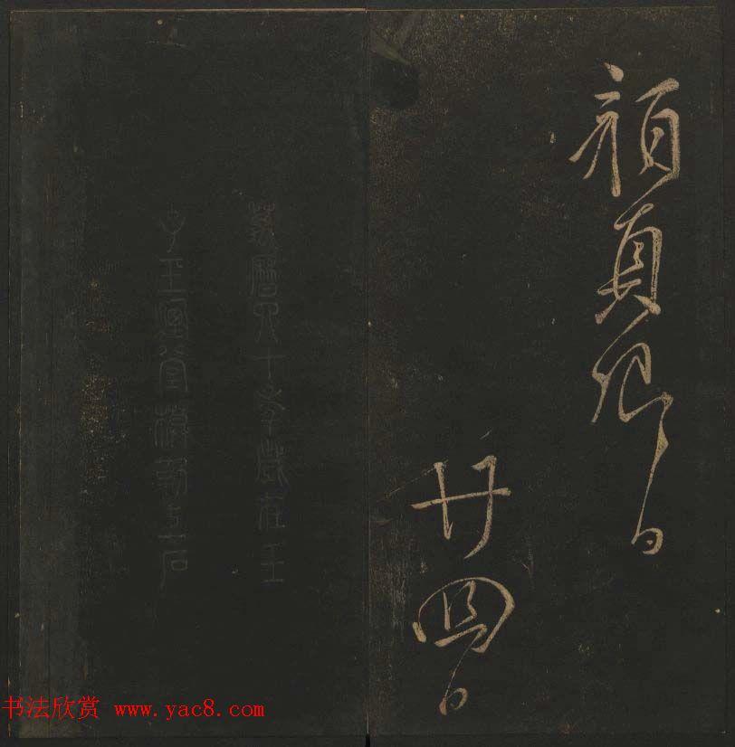 《玉烟堂法帖》第十二册唐法书颜真卿专辑