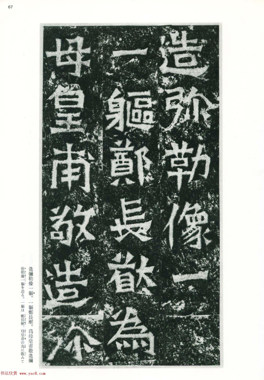 魏碑书法精品 龙门二十品 上册二玄社高清版 第43页 书法碑帖书法欣赏图片