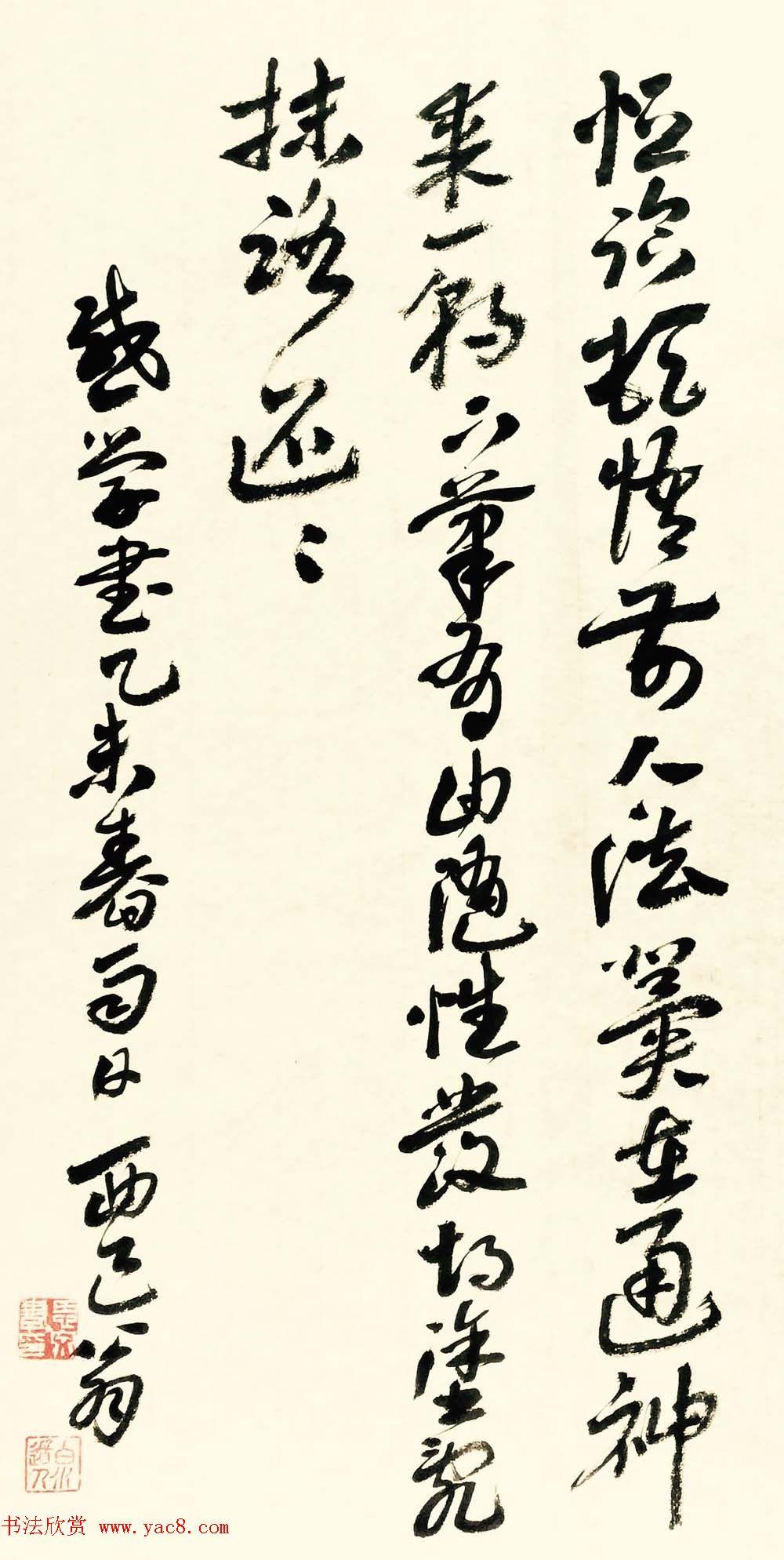 尹思泉书法作品《七言绝句三首》