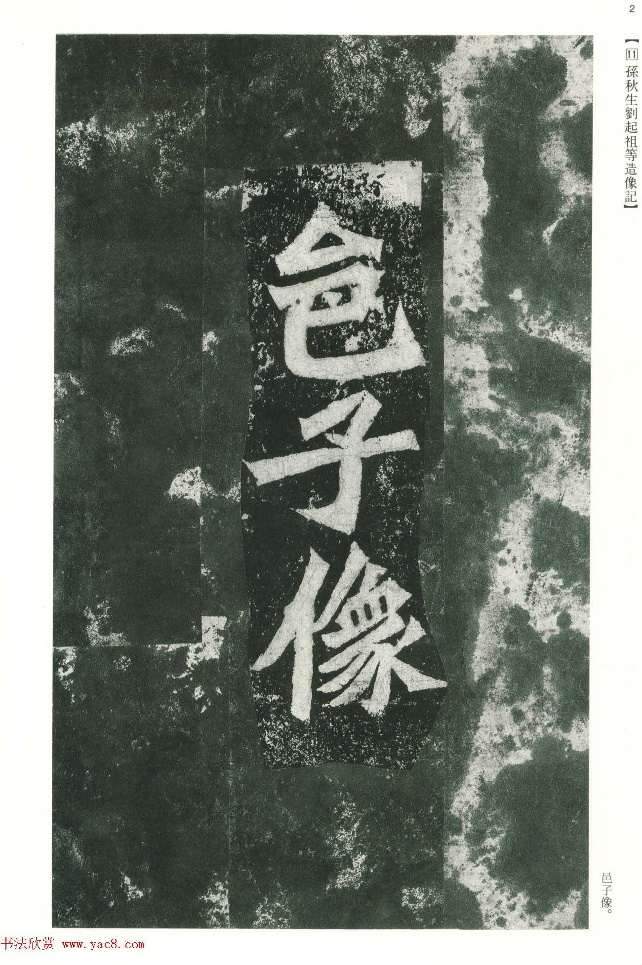 魏碑书法精品《龙门二十品》下册二玄社版
