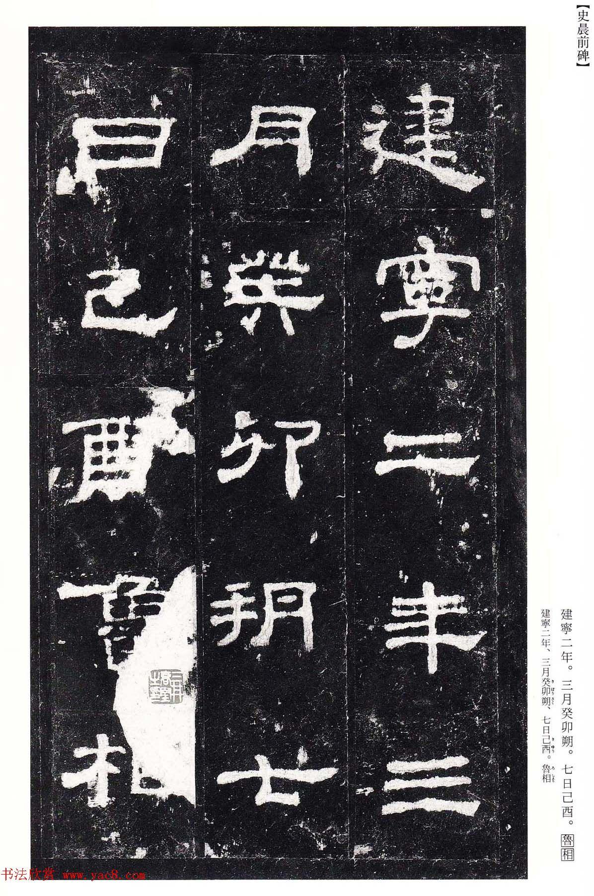 东汉隶书名碑《史晨前碑》日本二玄社高清版