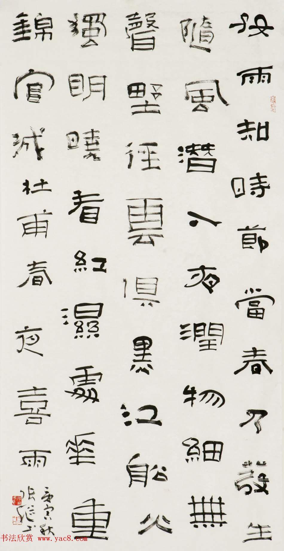 中国书协理事张继隶书作品欣赏