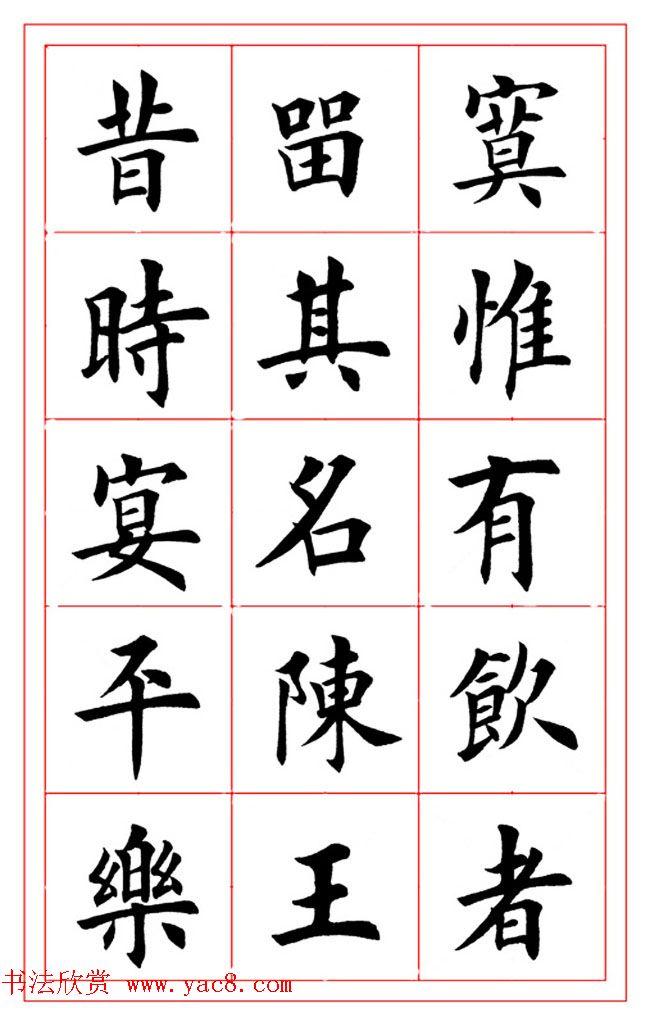 楷书集字书法帖 李白 将进酒 第3页 书法空间 书法欣赏