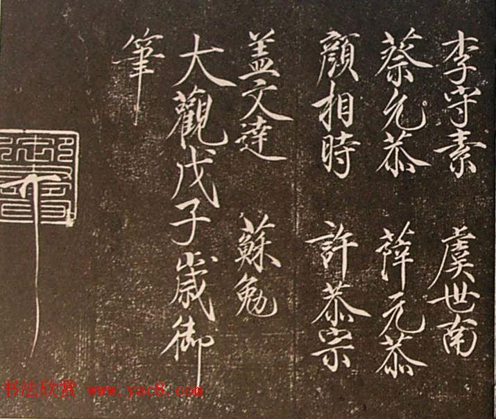 宋徽宗赵佶书法题《唐十八学士》