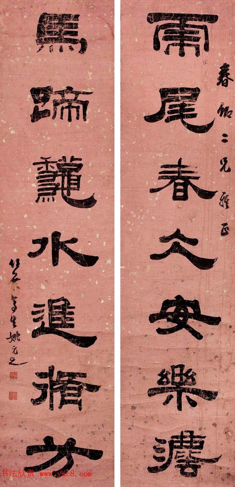 清代书画家姚元之隶书作品欣赏