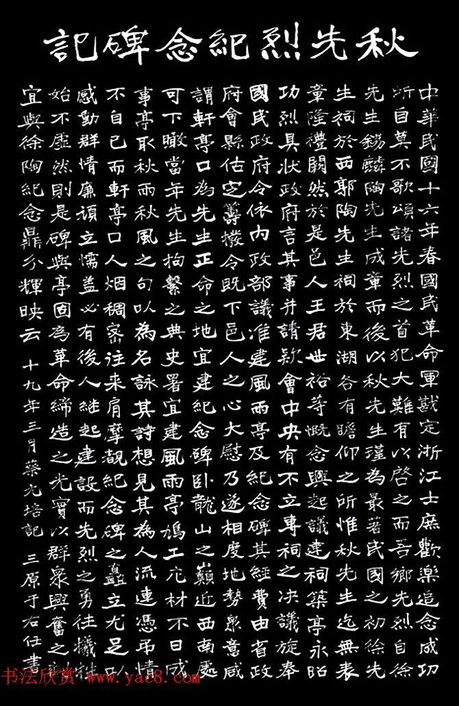 于右任书法《秋先烈纪念碑》(秋瑾墓志铭)