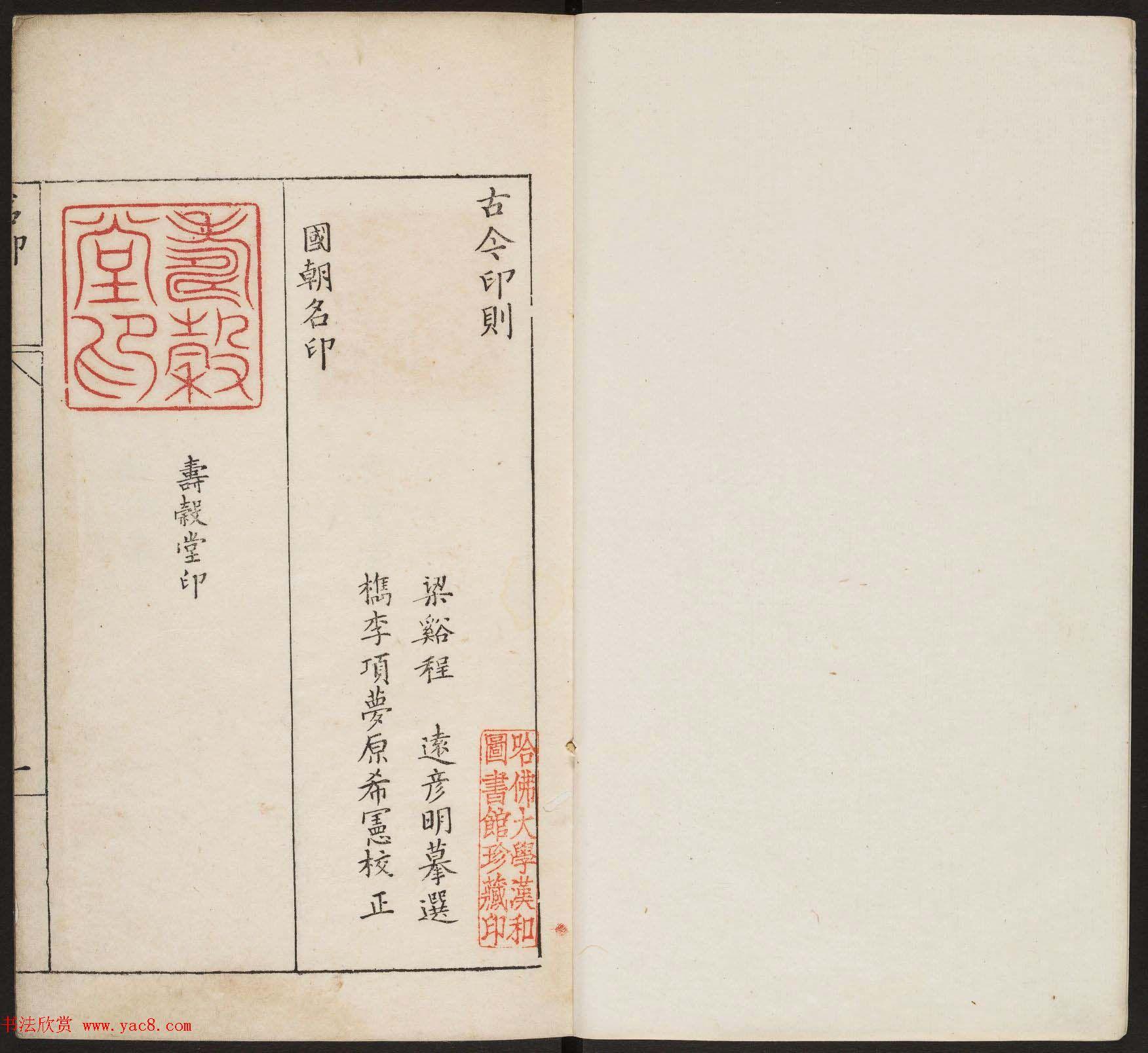 明代篆刻作品欣赏《古今印则》四卷合辑