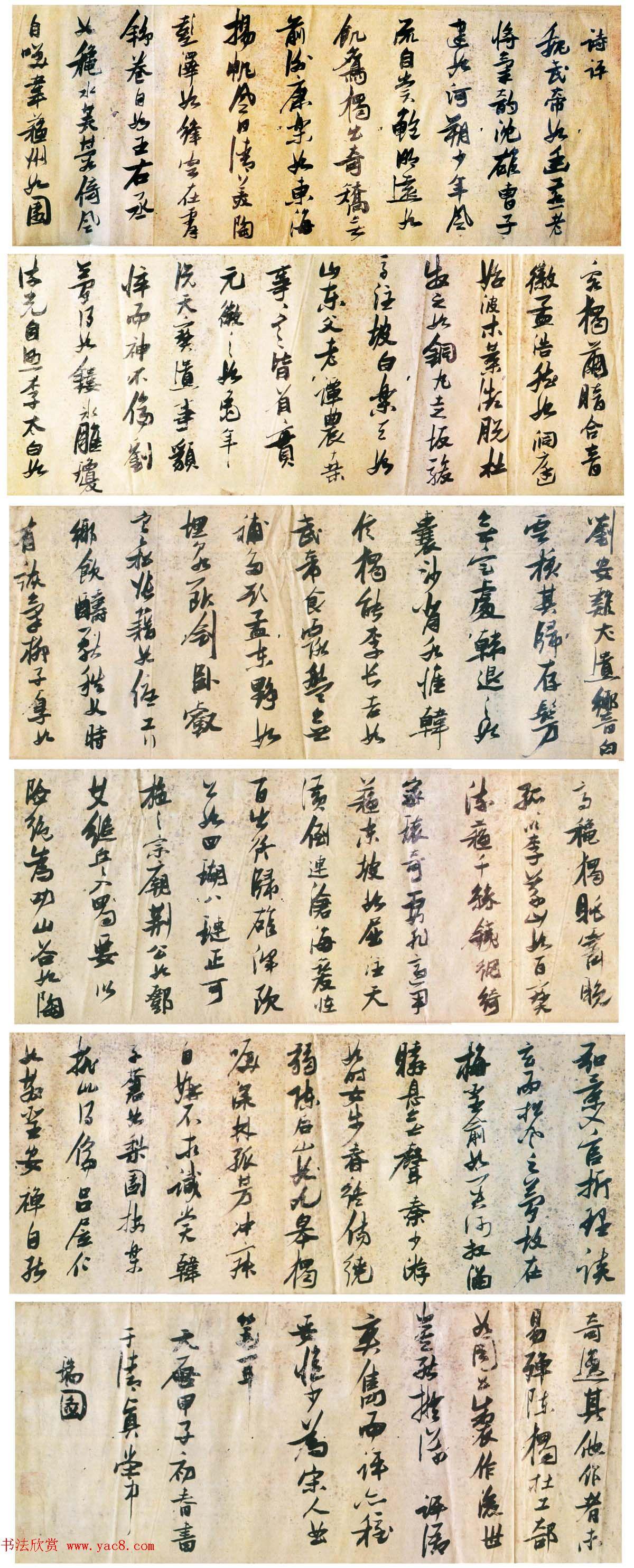 张瑞图行草书法欣赏《诗评》卷