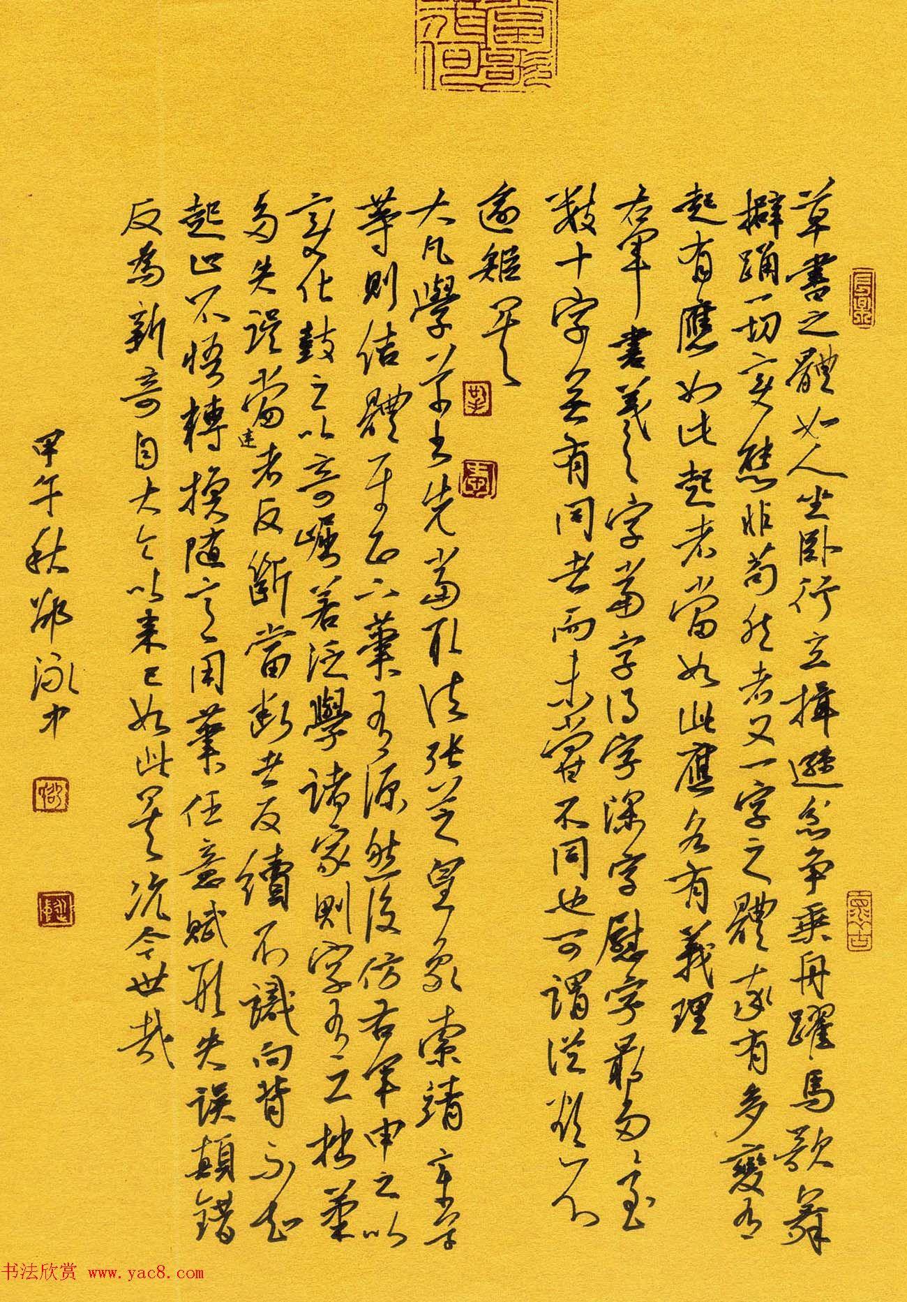 品翰堂杯第一届中国硬笔书法公开赛获奖作品欣赏