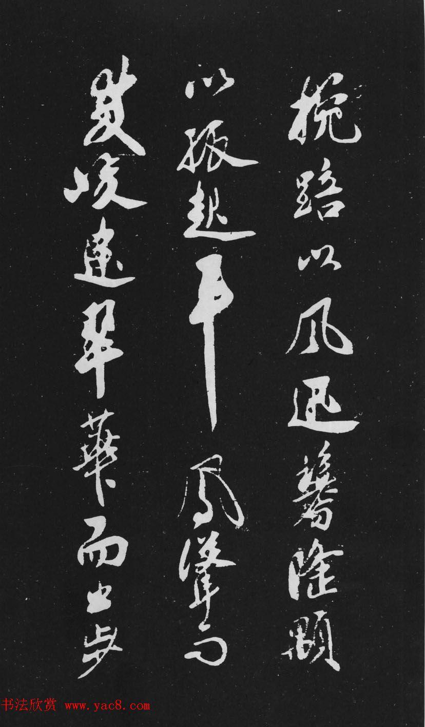 米芾行书作品欣赏《天马赋》三种