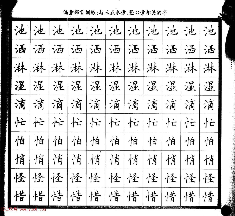 描红练字帖 从零开始学硬笔书法 第2页 钢笔字帖 书法欣赏图片