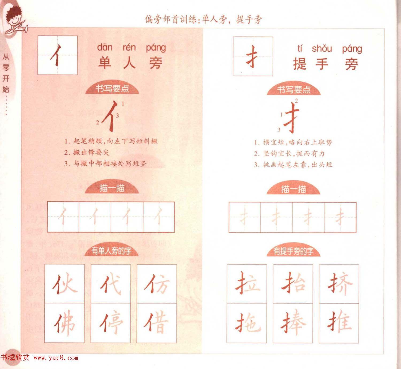 描红练字帖《从零开始学硬笔书法》