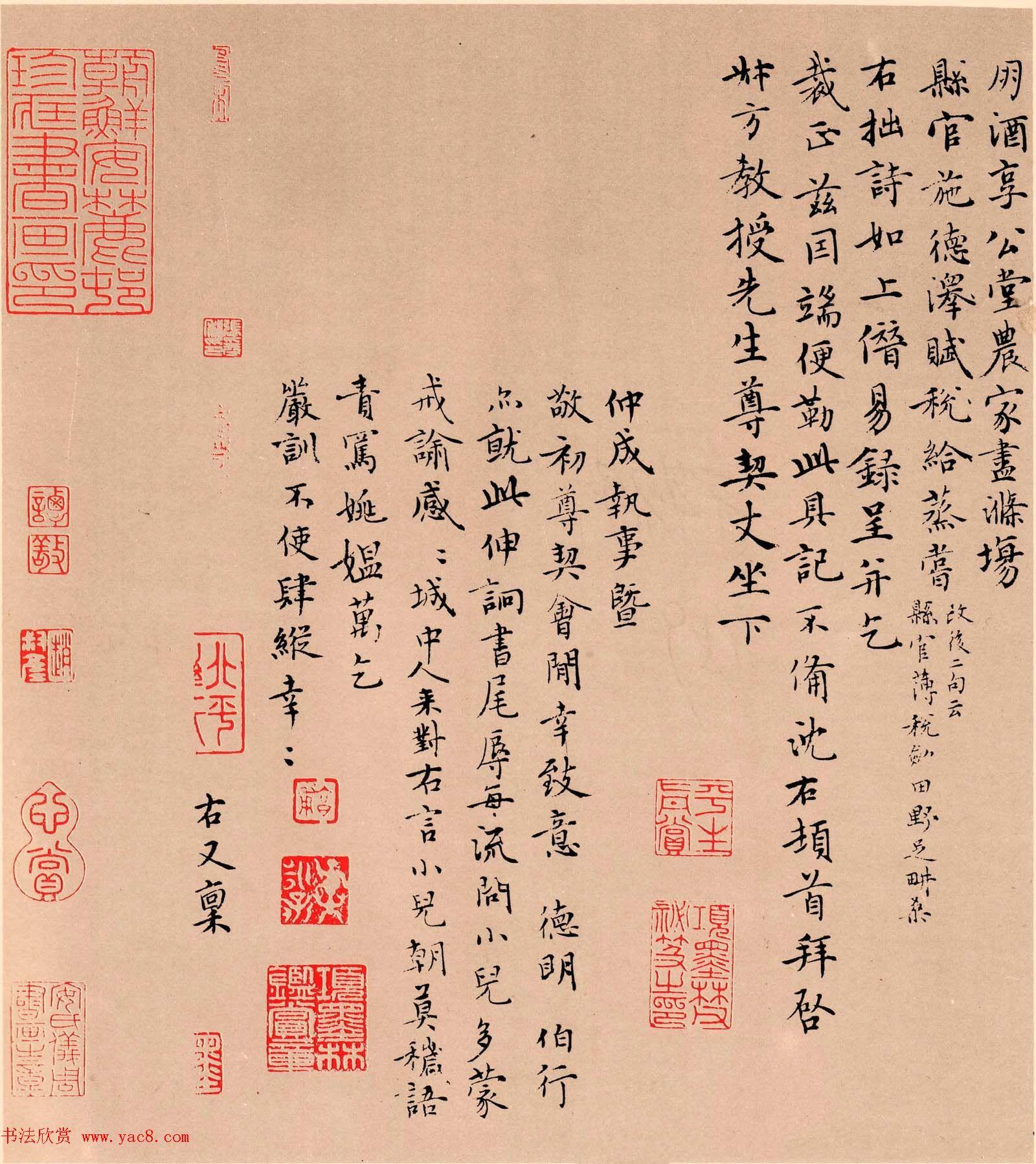 元代沈右小楷书法欣赏《中酒杂诗并简帖》