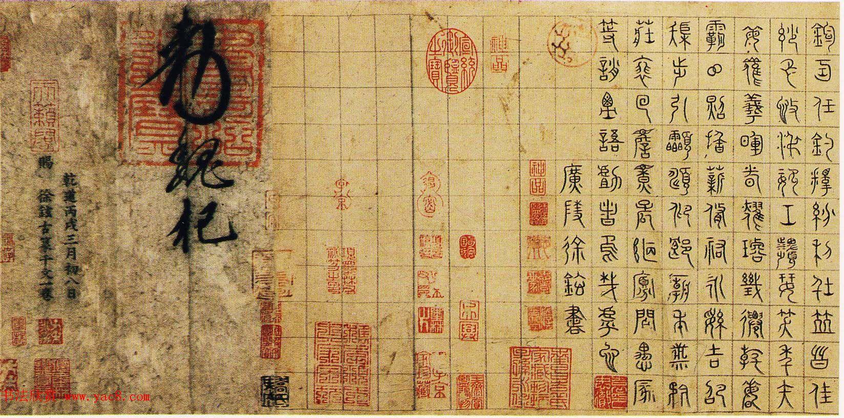 五代徐铉篆书欣赏《千字文残卷》宋摹本