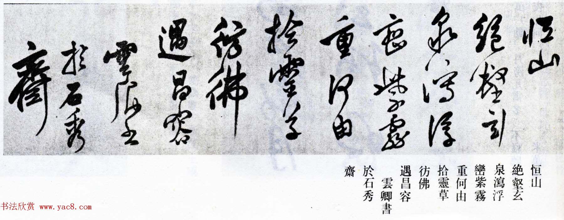 莫是龙行草书法横幅欣赏《五岳诗》