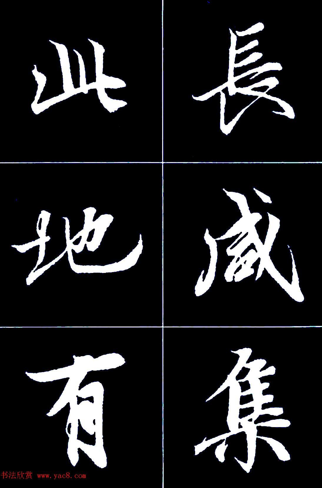 行书字帖欣赏《王羲之兰亭序》图片