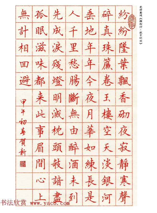 赵贺新欧体硬笔书法作品欣赏