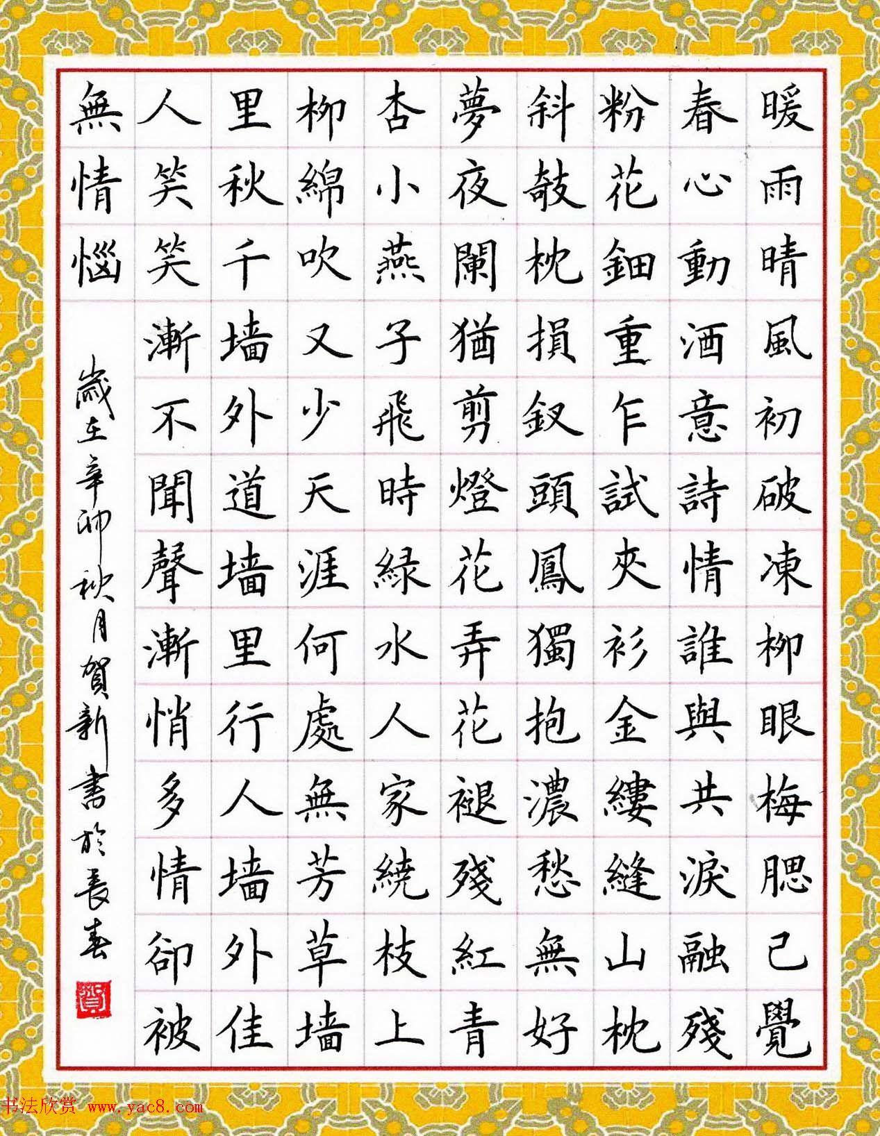 赵贺新欧体硬笔书法作品欣赏 第2页 硬笔书法 书法欣赏
