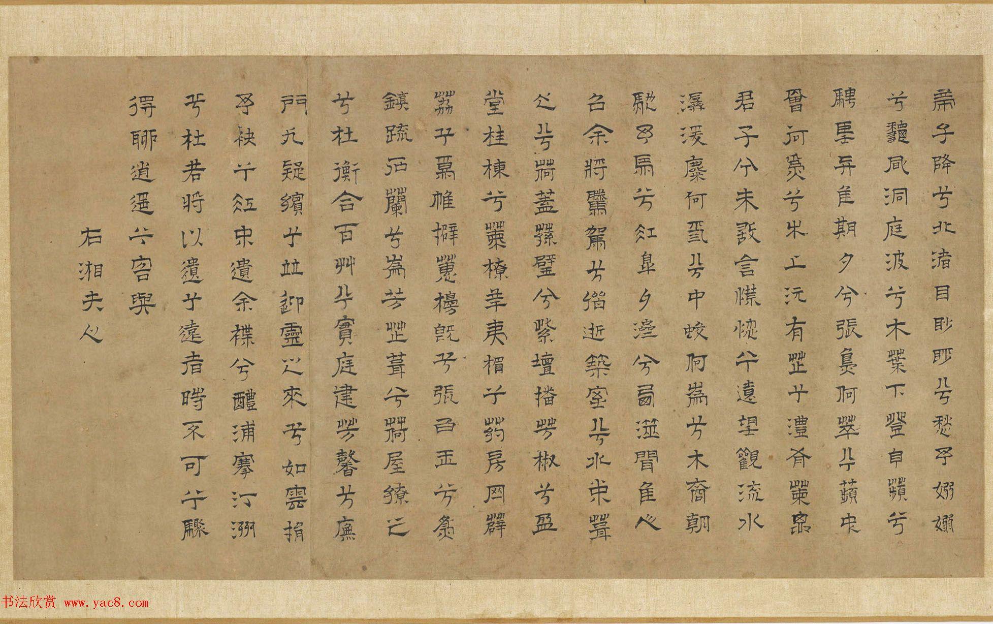 赵孟頫丹青欣赏《赵松雪九歌图》美国弗利尔美术馆藏