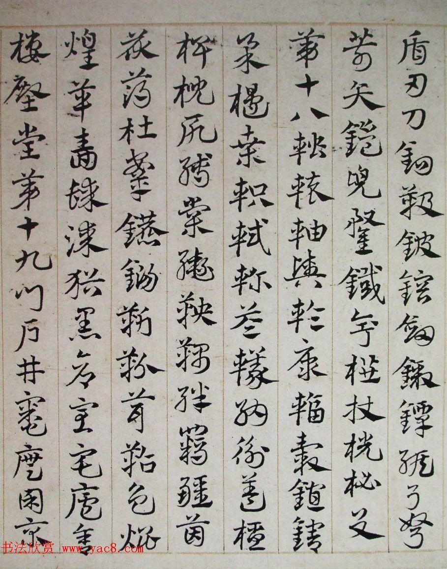 邓文原章草书法欣赏《临急就章全卷》