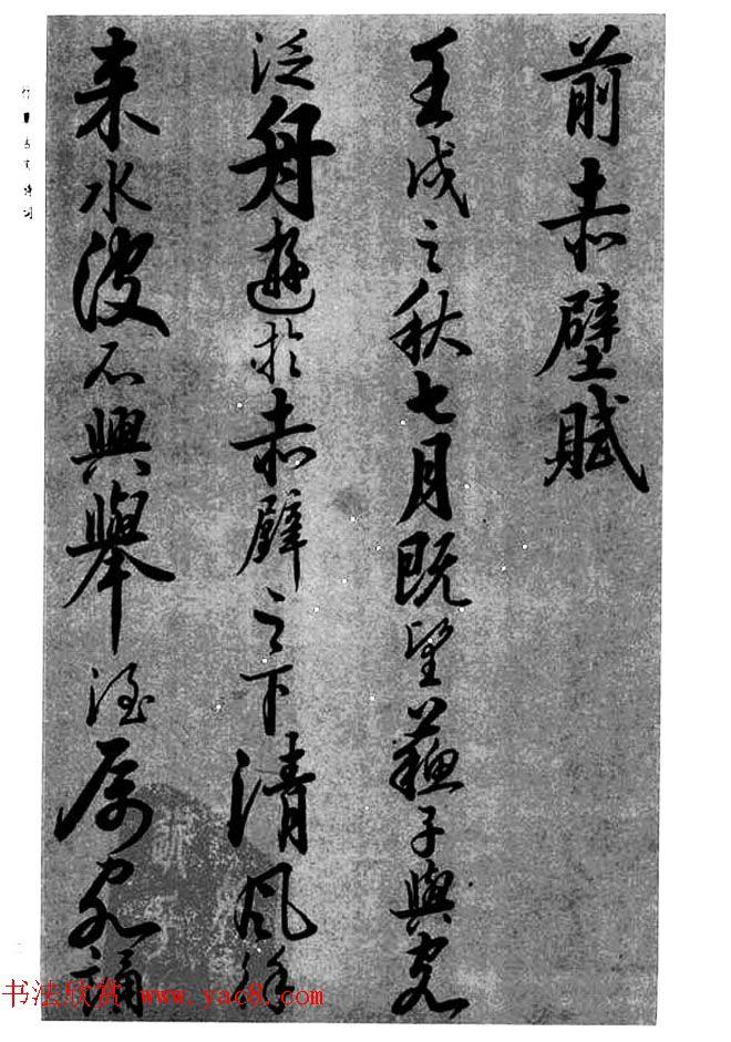 张仲愈66岁行草古文诗词《前后赤壁赋》