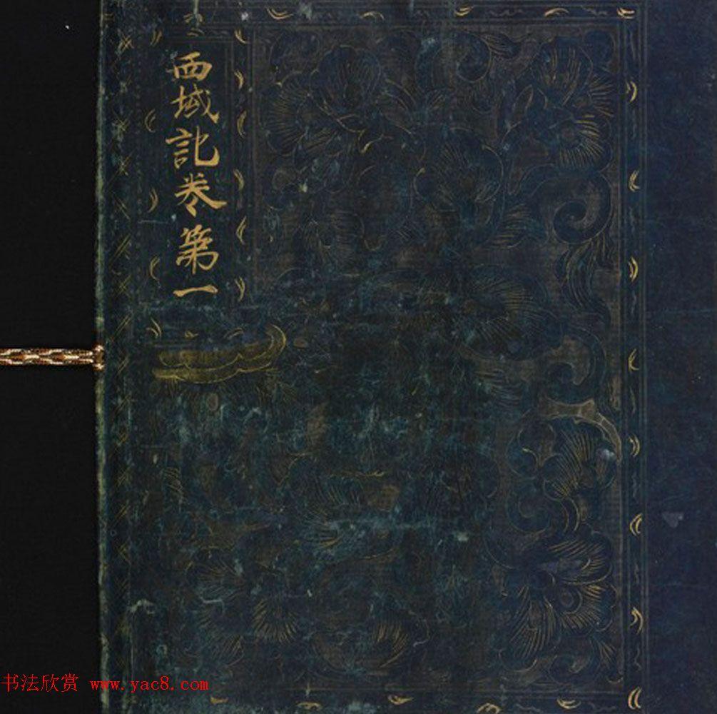藤原清衡发愿遗物《大唐西域记第一卷》东京国立博物馆藏