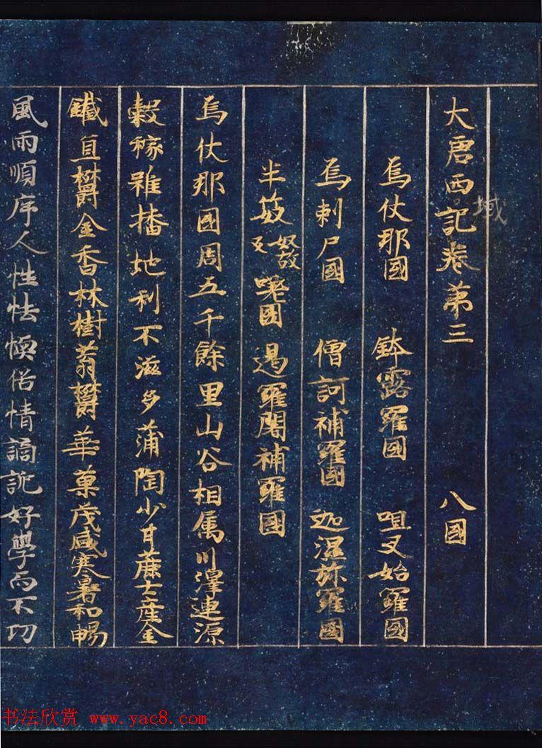 日本藤原清衡发愿遗物《大唐西域记第三卷》东京国立博物馆藏