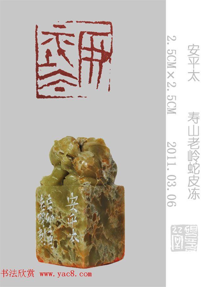 李智野篆刻作品欣赏《老砚印痕》