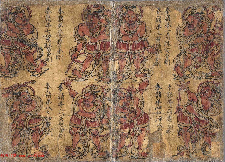 唐朝八旬老翁刺血和墨手写《金刚经》法国国家图书馆藏