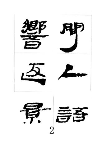 中国古诗集字字帖《汉简集字古诗二十四首》