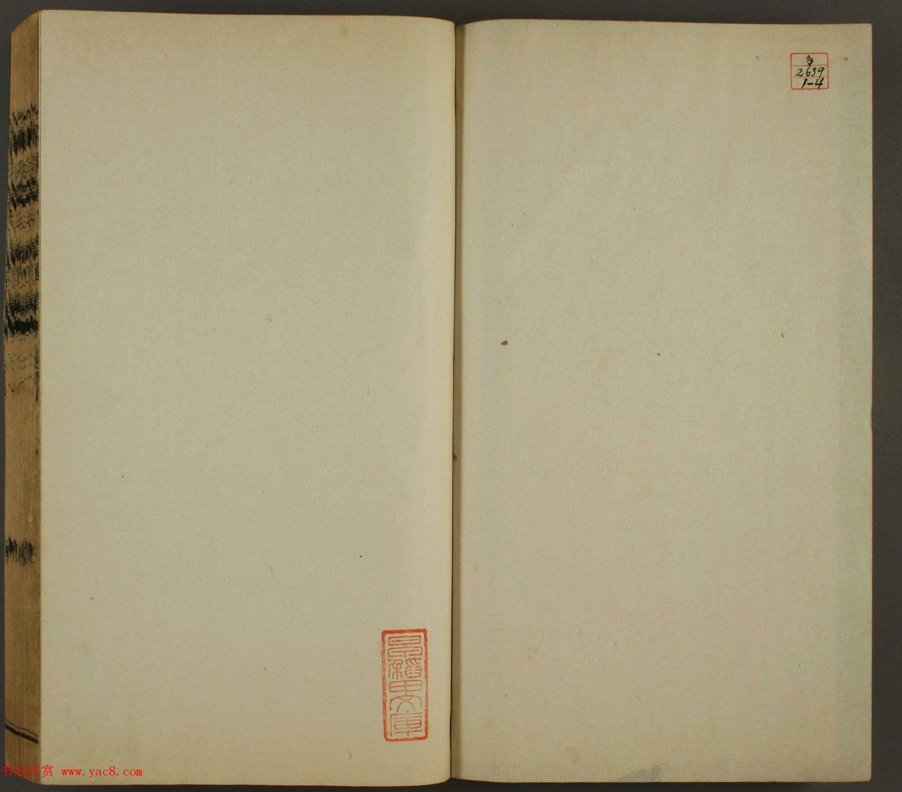 《飞鸿堂印谱四集》2卷日本早稻田大学图书馆藏