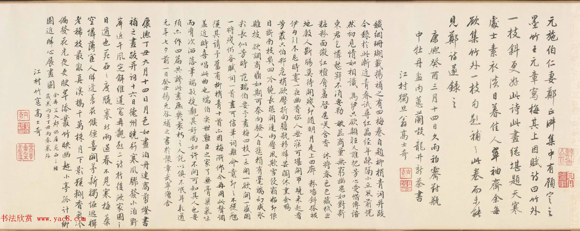 高士奇书法题跋杨无咎《雪梅图卷》北京故宫博物院藏