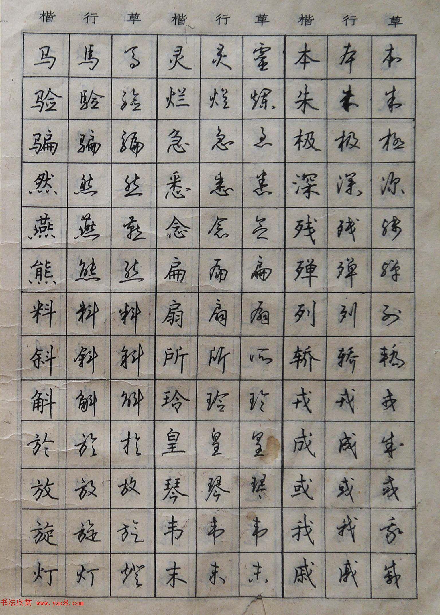 沈鸿根楷书行书草书三体钢笔习字帖(5)图片