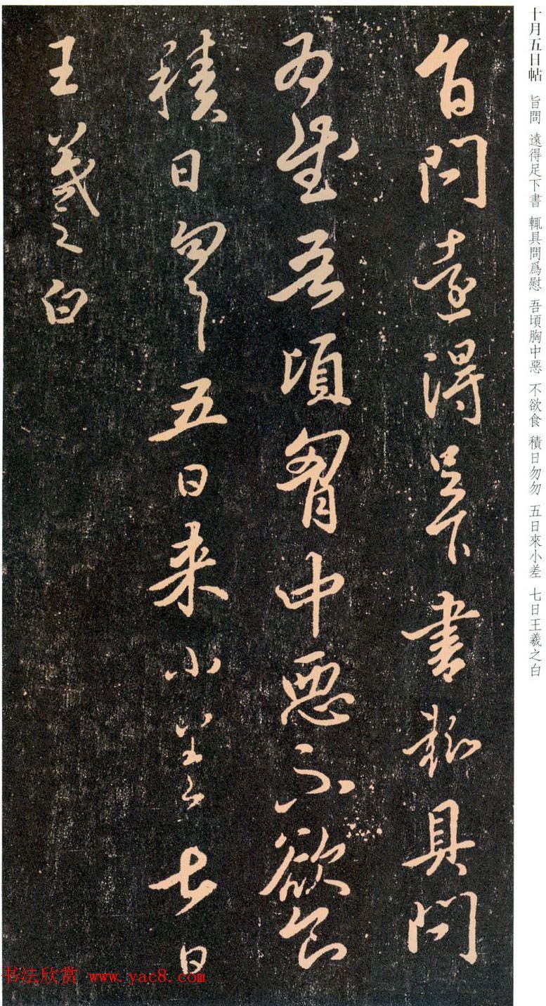 王羲之行草书法欣赏《十月五日帖》和《十月七日帖》