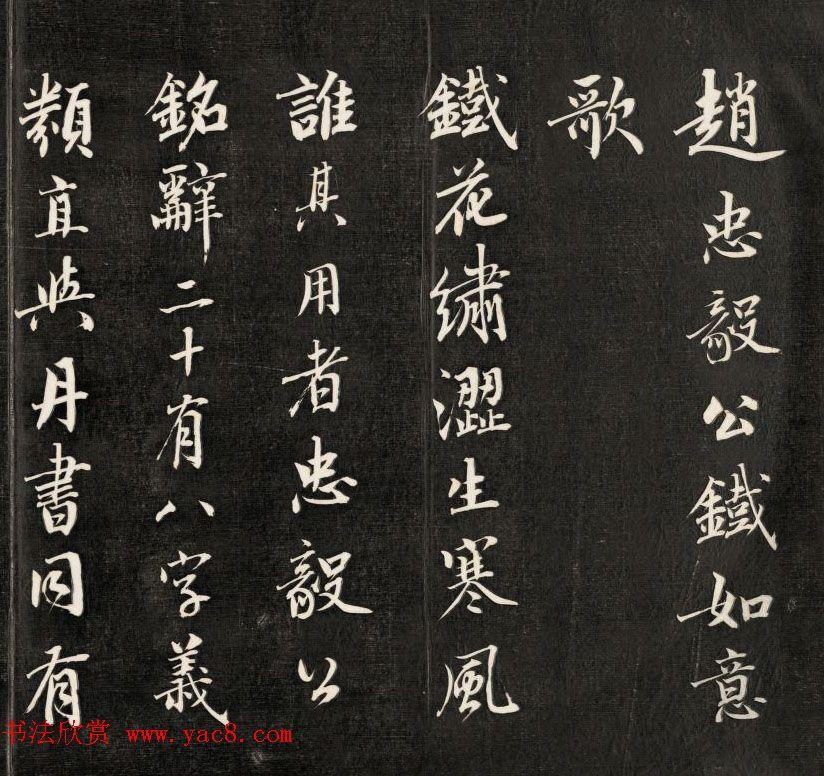 皇十一子永瑆行楷书法欣赏《赵忠毅公铁如意歌》,成亲王书法图片5张.图片