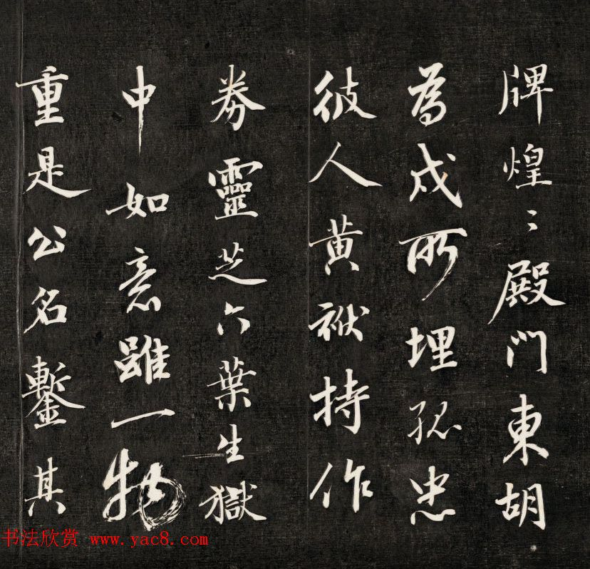 皇十一子永�w行楷书法欣赏《赵忠毅公铁如意歌》