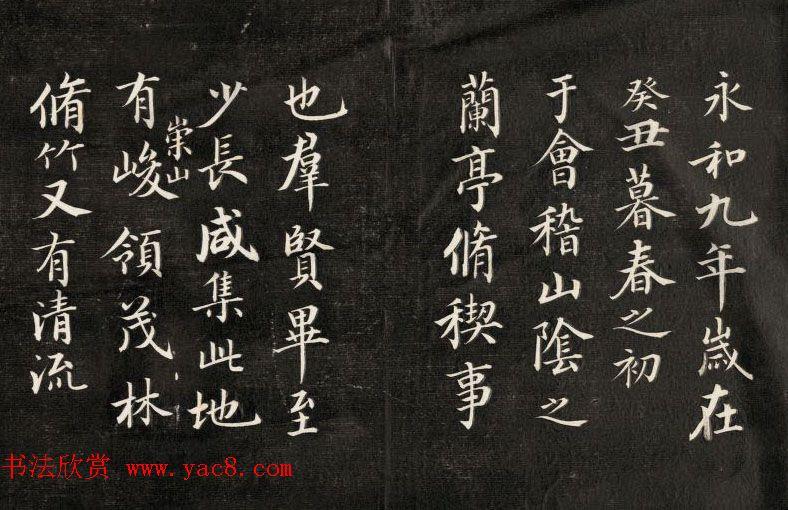 成亲王书法欣赏《临武定本兰亭序》两种