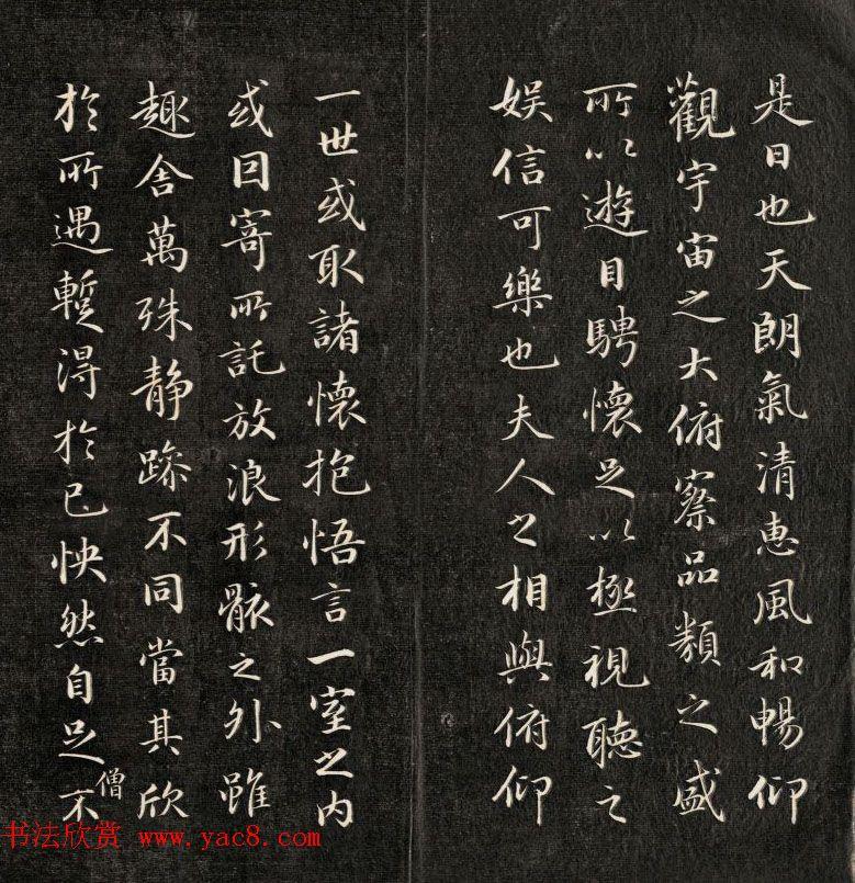 成亲王书法欣赏《临武定本兰亭序》两种(2)图片