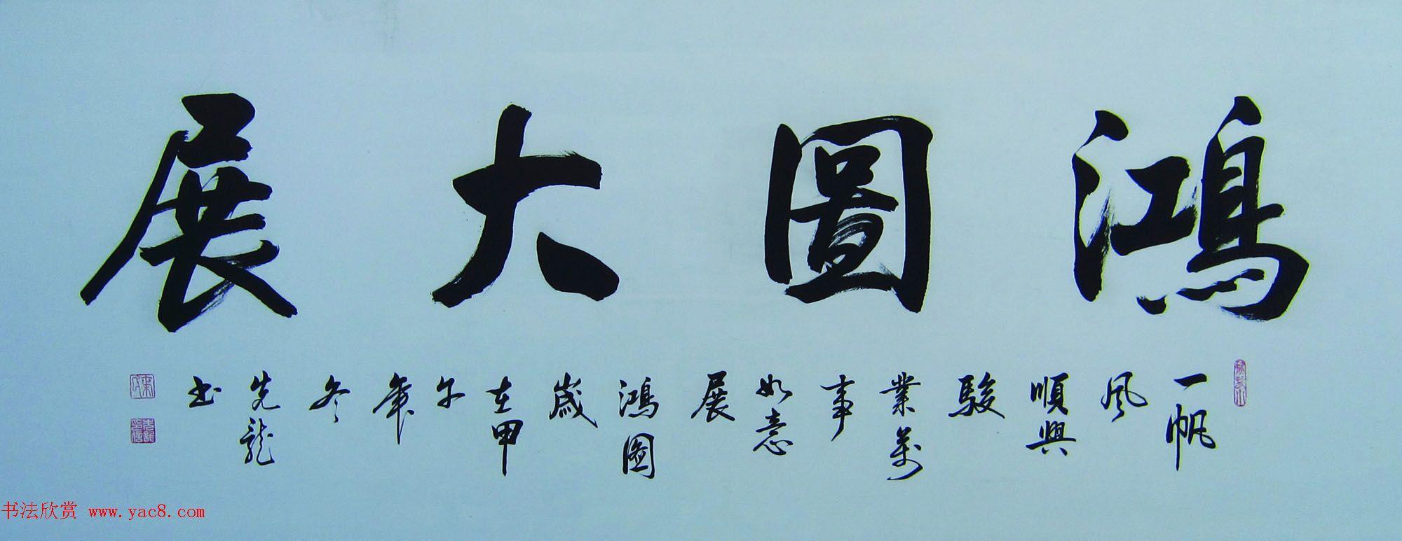 来稿选刊_叶先龙书法作品3幅