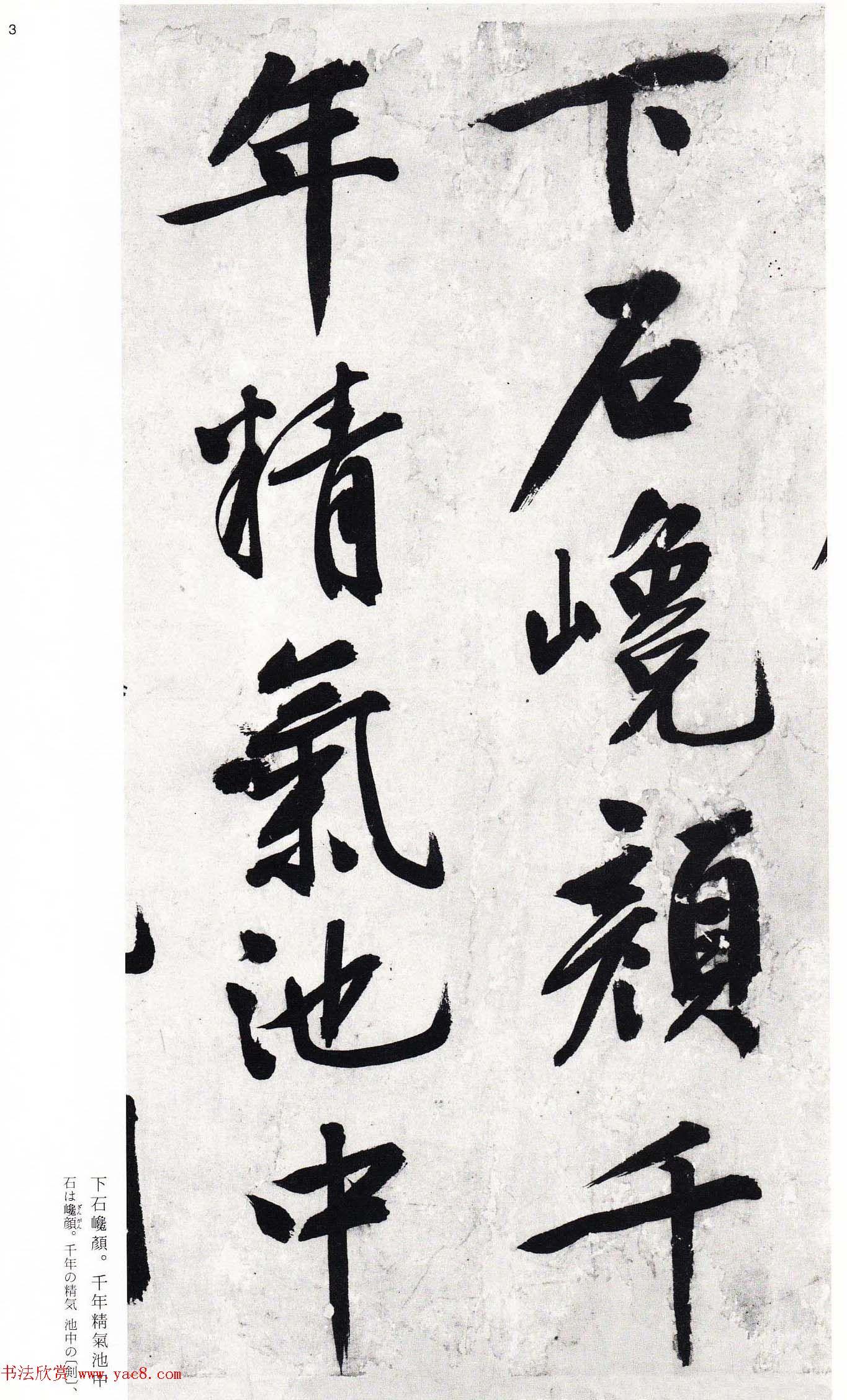 文徵明行书诗卷欣赏二玄社版高清大图